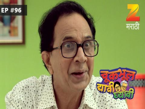 Chuk Bhul Dyavi Ghyavi Ep 96 15th July 2017