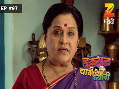Chuk Bhul Dyavi Ghyavi Ep 97 19th July 2017