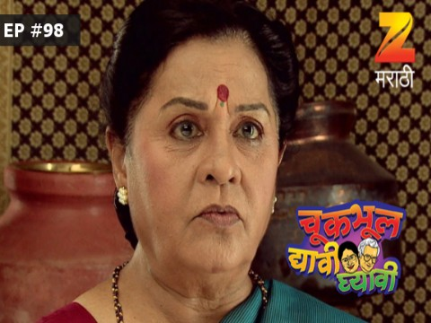 Chuk Bhul Dyavi Ghyavi Ep 98 20th July 2017