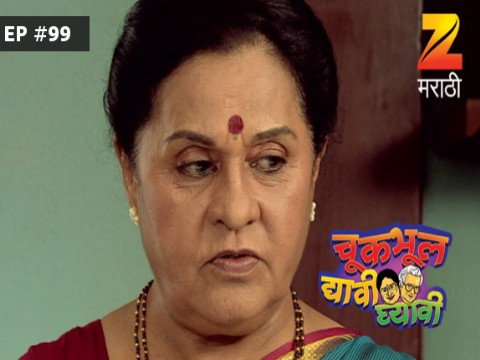 Chuk Bhul Dyavi Ghyavi - Episode 99 - July 21, 2017 - Full Episode