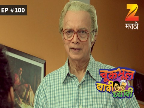 Chuk Bhul Dyavi Ghyavi Ep 100 22nd July 2017