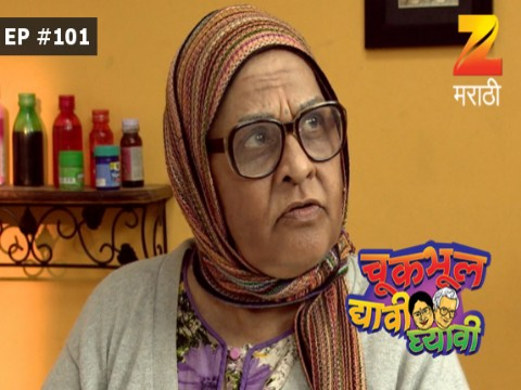 Chuk Bhul Dyavi Ghyavi Ep 101 26th July 2017