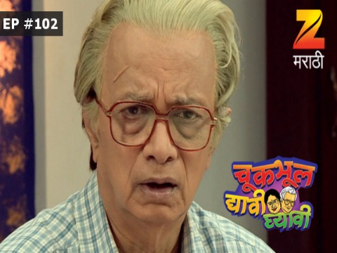 Chuk Bhul Dyavi Ghyavi Ep 102 27th July 2017