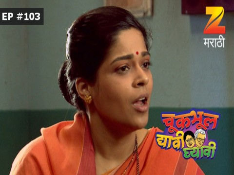 Chuk Bhul Dyavi Ghyavi Ep 103 28th July 2017