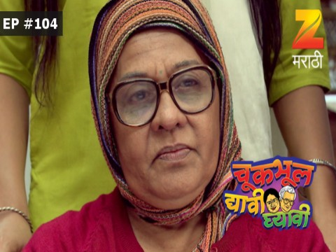 Chuk Bhul Dyavi Ghyavi Ep 104 29th July 2017