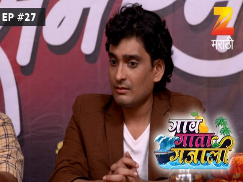 Gaav Gata Gajali Ep 27 15th September 2017