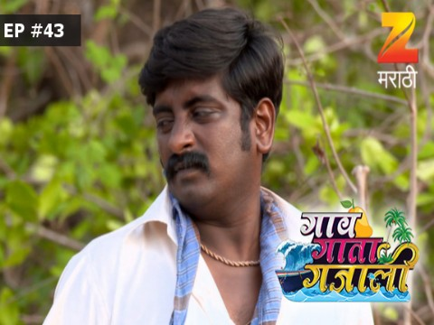 Gaav Gata Gajali - Episode 43 - October 14, 2017 - Full Episode