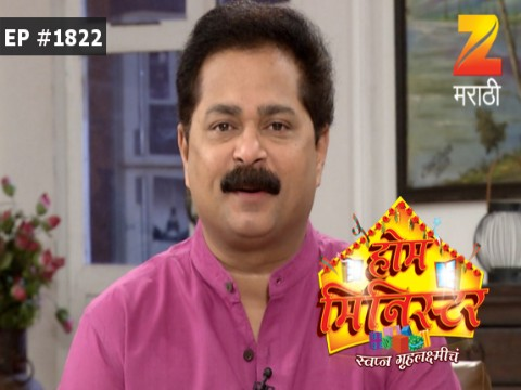 Home Minister - Episode 1822 - February 15, 2017 - Full Episode