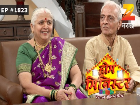 Home Minister - Episode 1823 - February 16, 2017 - Full Episode