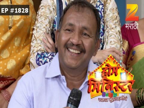 Home Minister Swapna Gruh Lakshmiche Ep 1828 22nd February 2017