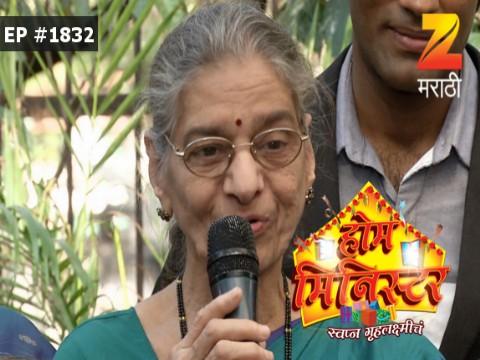 Home Minister Swapna Gruh Lakshmiche Ep 1832 27th February 2017