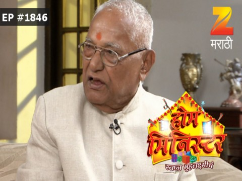 Home Minister Swapna Gruh Lakshmiche Ep 1846 15th March 2017