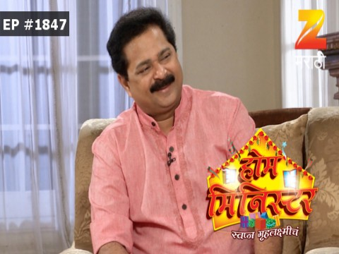 Home Minister Swapna Gruh Lakshmiche Ep 1847 16th March 2017