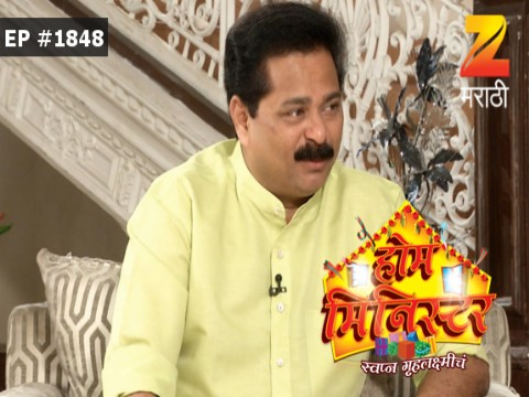 Home Minister Swapna Gruh Lakshmiche Ep 1848 17th March 2017