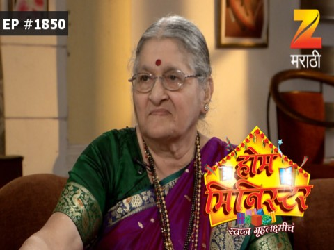 Home Minister Swapna Gruh Lakshmiche Ep 1850 20th March 2017