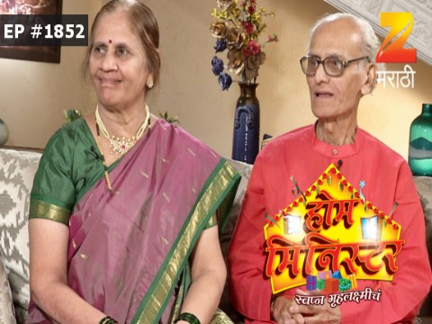 Home Minister Swapna Gruh Lakshmiche Ep 1852 22nd March 2017