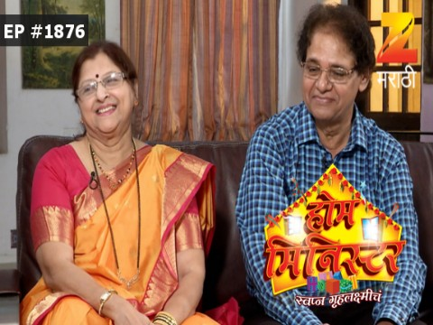 Home Minister - Episode 1876 - April 19, 2017 - Full Episode