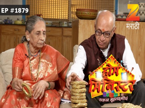 Home Minister Swapna Gruh Lakshmiche Ep 1879 22nd April 2017