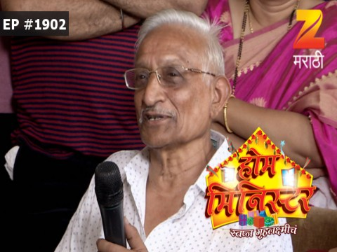 Home Minister - Episode 1902 - May 17, 2017 - Full Episode
