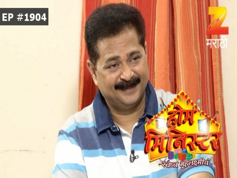 Home Minister - Episode 1904 - May 19, 2017 - Full Episode