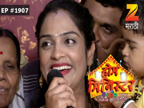 Home Minister - Episode 1907 - May 22, 2017 - Full Episode
