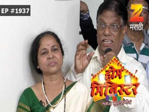 Home Minister Swapna Gruh Lakshmiche Ep 1937 26th June 2017