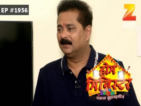Home Minister - Episode 1956 - July 18, 2017 - Full Episode