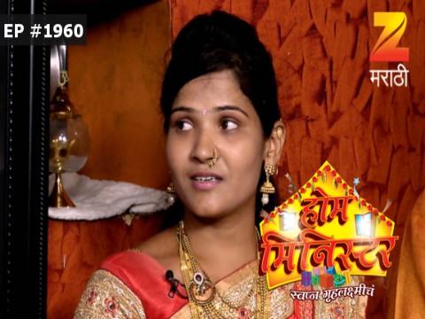 Home Minister - Episode 1960 - July 22, 2017 - Full Episode