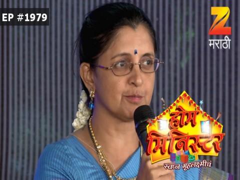 Home Minister - Episode 1979 - August 13, 2017 - Full Episode