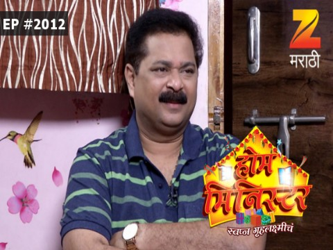 Home Minister Swapna Gruh Lakshmiche Ep 2012 19th September 2017