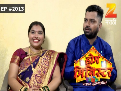 Home Minister Swapna Gruh Lakshmiche Ep 2013 20th September 2017