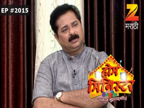 Home Minister Swapna Gruh Lakshmiche Ep 2015 22nd September 2017