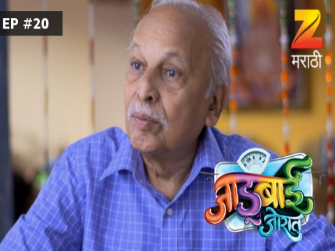 Jadubai Jorat - Episode 20 - August 15, 2017 - Full Episode