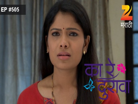 Ka Re Durava Ep 505 24th March 2016