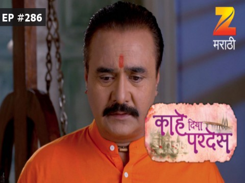 Kahe Diya Pardes - Episode 286 - February 16, 2017 - Full Episode