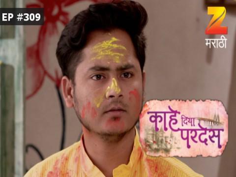 Kahe Diya Pardes - Episode 309 - March 15, 2017 - Full Episode