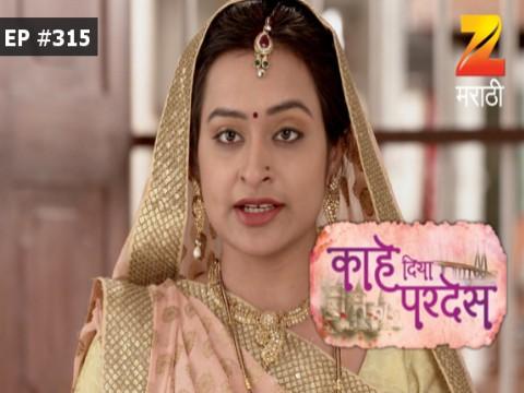 Kahe Diya Pardes - Episode 315 - March 22, 2017 - Full Episode