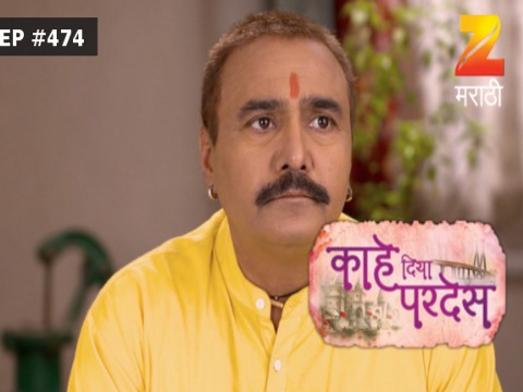 Kahe Diya Pardes Ep 474 19th September 2017