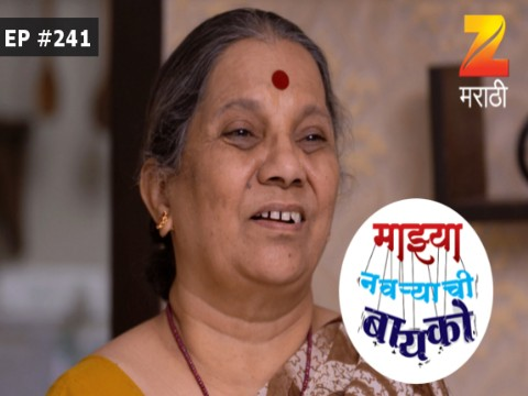 Mazhya Navryachi Bayko - Episode 241 - May 23, 2017 - Full Episode