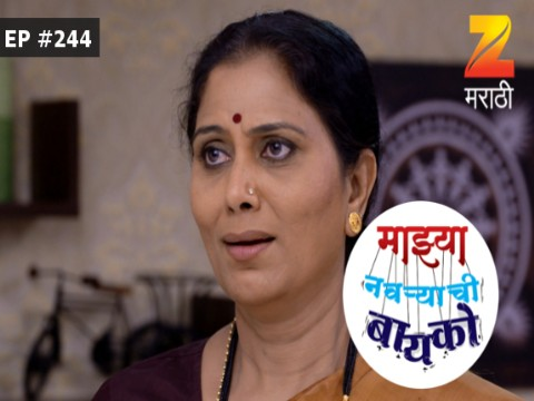 Mazhya Navryachi Bayko - Episode 244 - May 26, 2017 - Full Episode