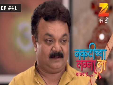 Naktichya Lagnala Yaycha Ha - Episode 41 - March 29, 2017 - Full Episode