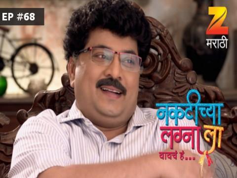 Naktichya Lagnala Yaycha Ha - Episode 68 - May 26, 2017 - Full Episode