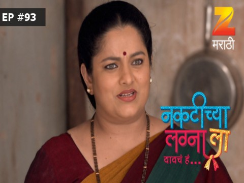 Naktichya Lagnala Yaycha Ha Ep 93 12th July 2017