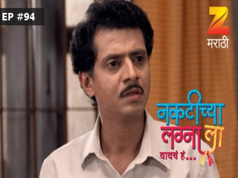 Naktichya Lagnala Yaycha Ha Ep 94 13th July 2017