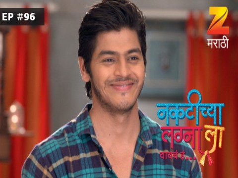 Naktichya Lagnala Yaycha Ha Ep 96 15th July 2017