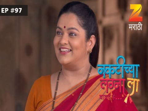 Naktichya Lagnala Yaycha Ha Ep 97 19th July 2017