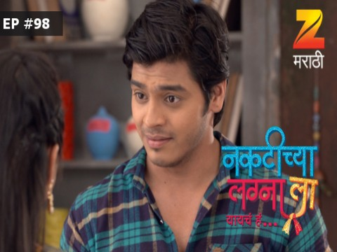 Naktichya Lagnala Yaycha Ha Ep 98 20th July 2017