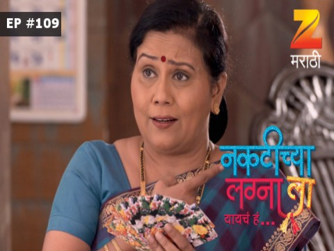 Naktichya Lagnala Yaycha Ha - Episode 109 - August 9, 2017 - Full Episode