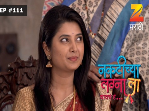 Naktichya Lagnala Yaycha Ha - Episode 111 - August 11, 2017 - Full Episode
