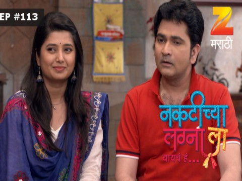 Naktichya Lagnala Yaycha Ha - Episode 113 - August 16, 2017 - Full Episode